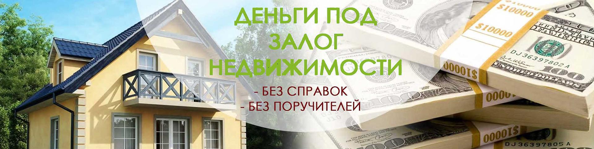 Оформить срочно кредит без отказа с плохой кредитной историей