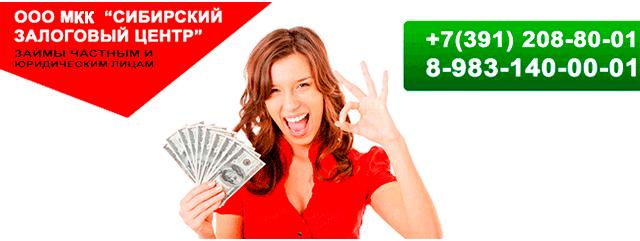 деньги под залог земельного участка красноярск